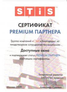 Сертификат премиум партнера СТИС
