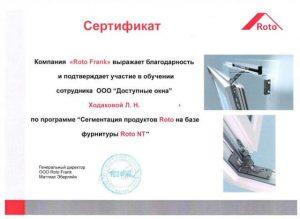 Сертификат от РОТО